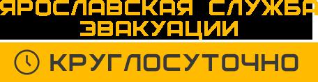 Ярославская служба эвакуации